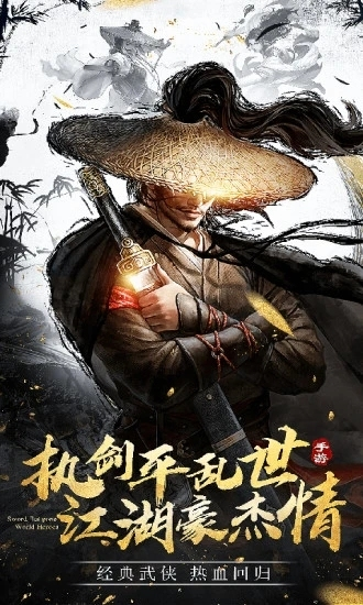 梦幻战记剑与江湖手游官方版图片1