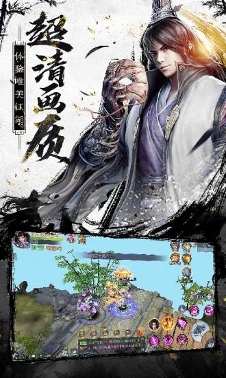 梦幻战记剑与江湖官方版图1