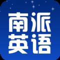 南派英语app手机版 v2049