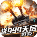 王者纷争送999天启坦克