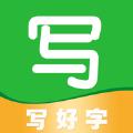 慧写书法app最新版 v1.0