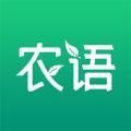 农语云平台下载