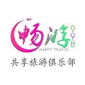 畅游998国旅app官网版 v1.0