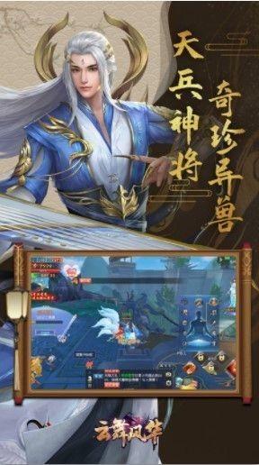 云舞风华官网版图2