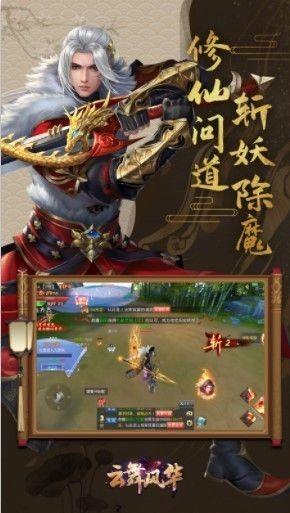 云舞风华官网版图3