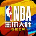 NBA篮球大师重生手游官网版 v3.1.3