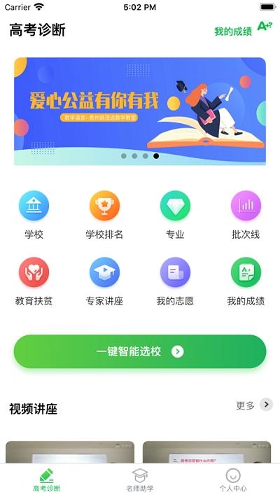 贵学宝app官方版 v1.7