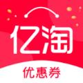 亿淘优惠券官网app v1.0.5