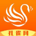 孔雀网app手机版 v1.0.2