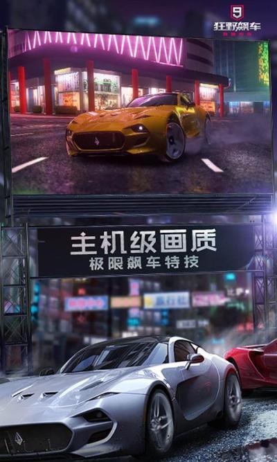 狂野飙车9竞速传奇十五周年1.9.0i版本官方安装包图片1