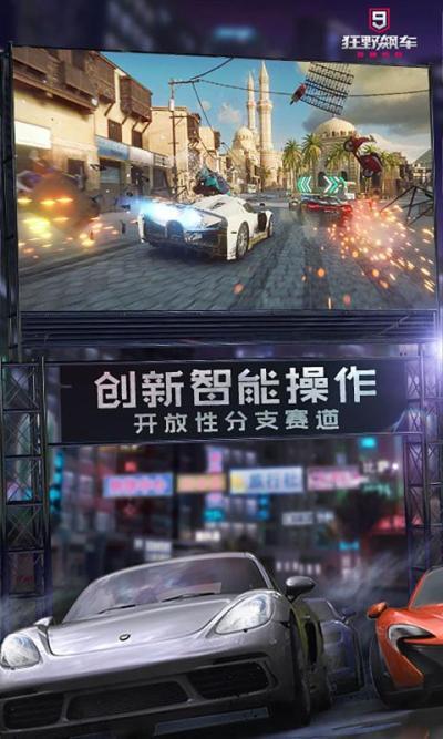 狂野飙车9竞速传奇十五周年1.9.0i版本官方安装包图片2