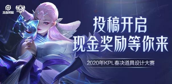 王者荣耀2020KPL春决道具设计大赛怎么参加 2020KPL春决道具设计大赛入口[多图]