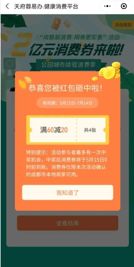 微信支付商家消费券官方领取入口图片1