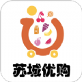 苏城优购app官网版 v1.0