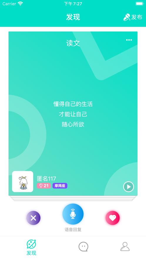 声声漂流瓶app苹果版 v1.0.0
