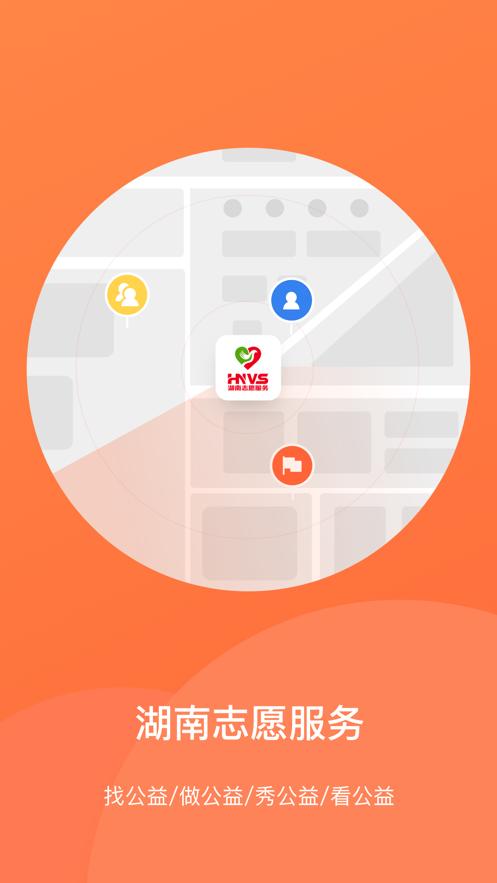 志愿湖南官网登录入口app图片1