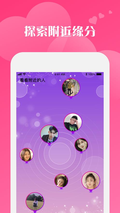 桃花聊天软件app图片1