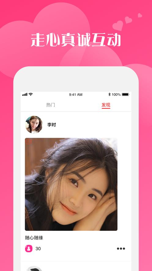 桃花聊天软件app v1.1.5