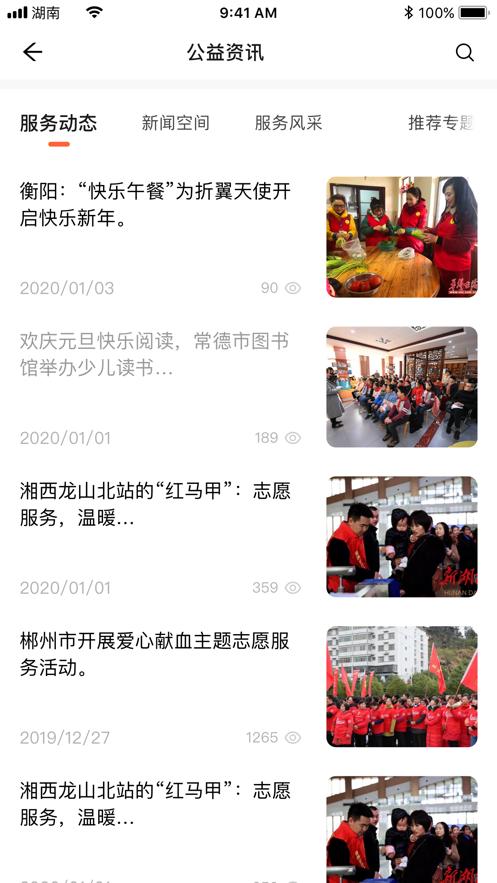 志愿湖南官网登录入口app v1.1.3
