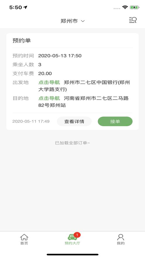 全城攻略司机端app官方版 v1.0