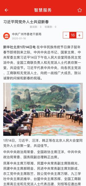 广州老干部工作者app官方版图片3