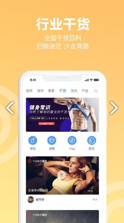 蜂隐运动app手机版 v2.0.2