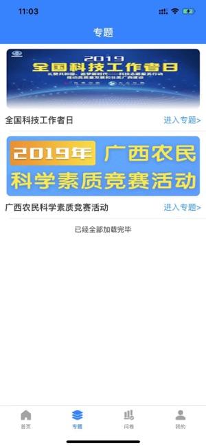 大众科普app手机版 v1.4