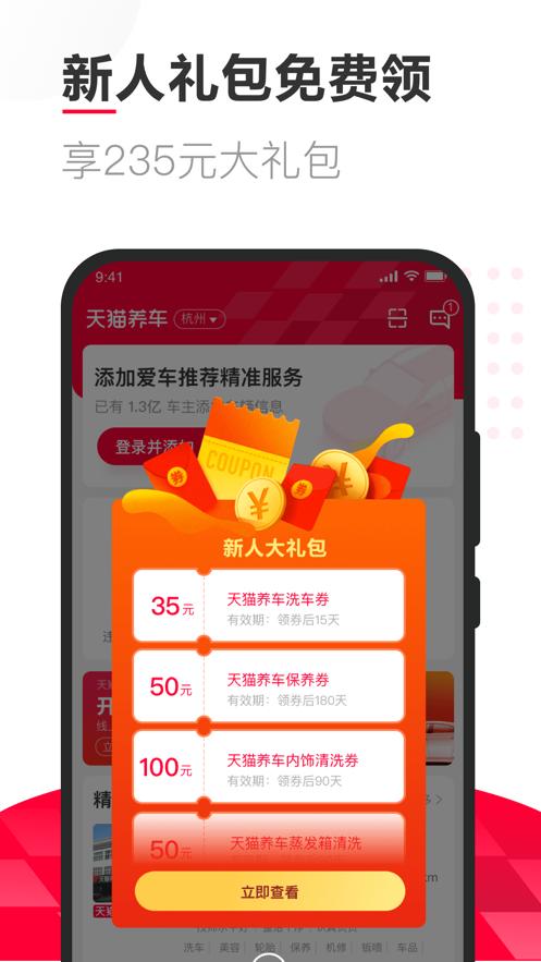 天猫养车app官方版图片2