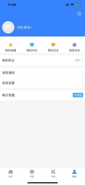 大众科普app手机版图片1