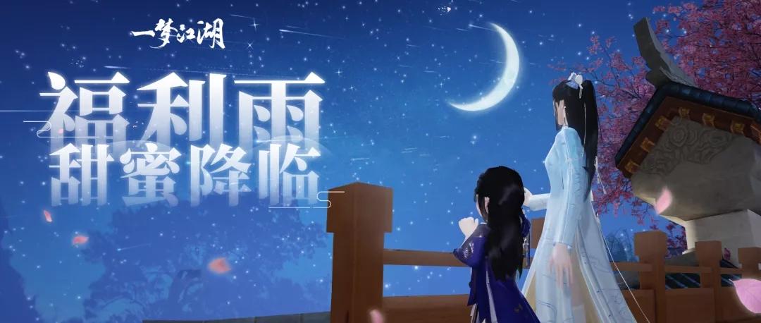 一梦江湖520限时福利活动预告 5月15日更新内容介绍[多图]