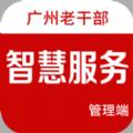 广州老干部工作者app官方版 v1.0.0