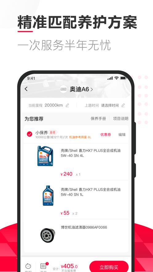 天猫养车app官方版 v1.0.0