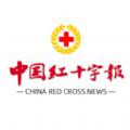 中国红十字报特刊答案2020