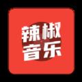 辣椒音乐app安卓版 v1.0