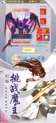 仗剑九州录手游图3