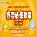 中国移动查网龄送流量2020入口