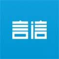 言信app最新版 v1.1.6