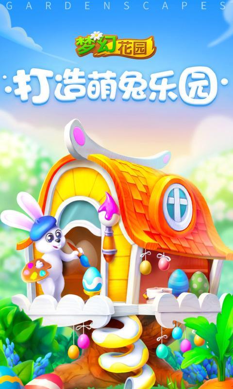梦幻花园2019最新版图1