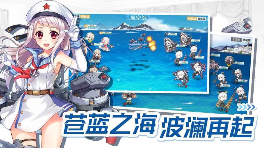 战舰少女R4.0.0反和谐版本下载图片2