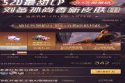 王者荣耀刘备孙尚香新皮肤0.1元限量抢 520最甜CP时之恋人独家预售[图]