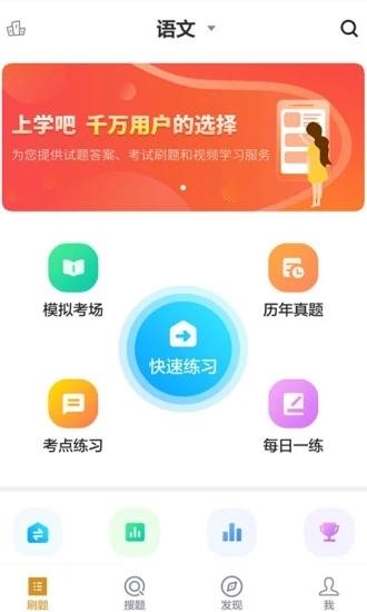 单招测试app客户端官方版图片1