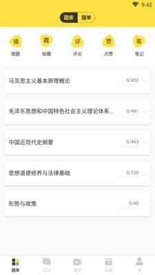 考研季app图2