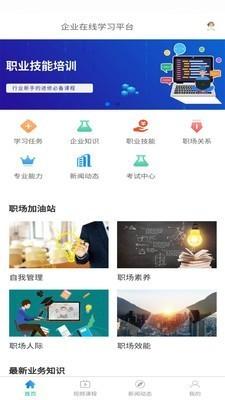 企业网课系统app图1