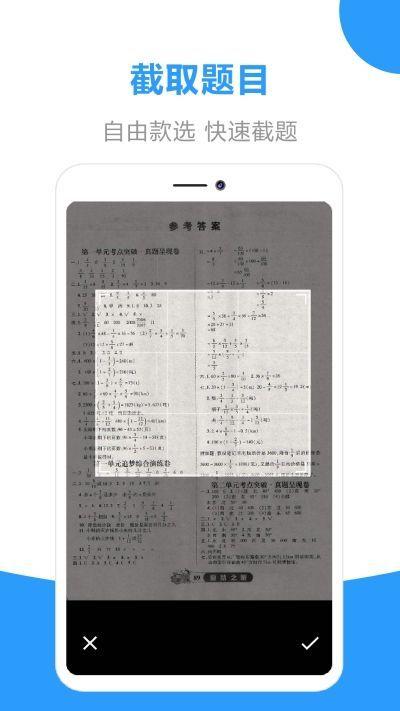 帮作业辅导官方安卓版图片1