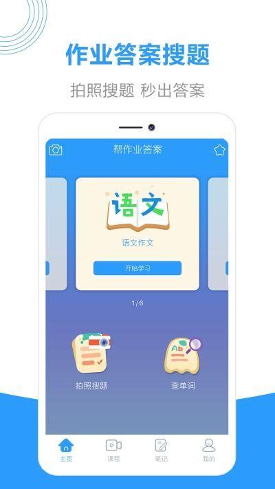 帮作业辅导app图1