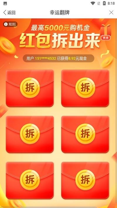 奔钱程app图3