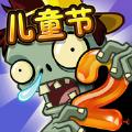 植物大战僵尸2高级版内购破解版无限钻石版下载 v2.5.6