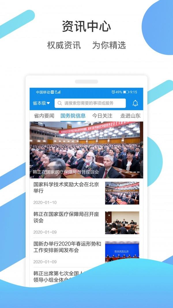 爱山东app官网下载图3