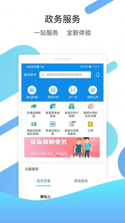 爱山东app官网下载图1