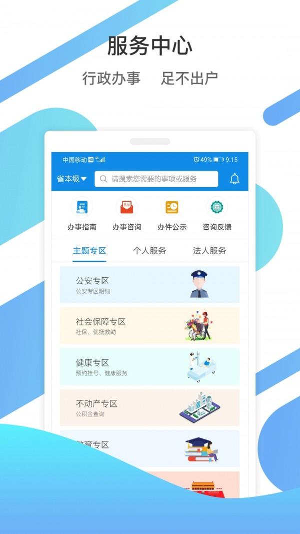 爱山东app官网下载图2